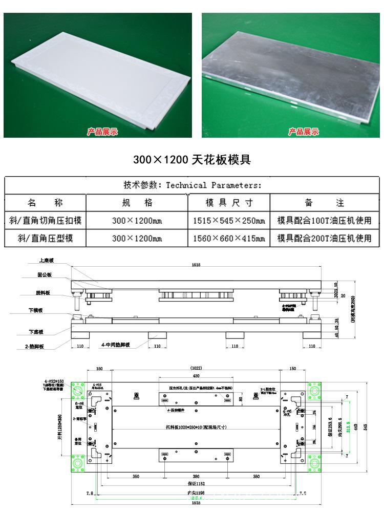 佛山天花铝扣板模具直销供应商示例图3
