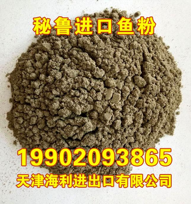 秘鲁鱼粉蒸汽干燥 进口鱼粉价格 TASA饲料级鱼粉厂家 蛋白65 猪狐狸貂水产饲料示例图1