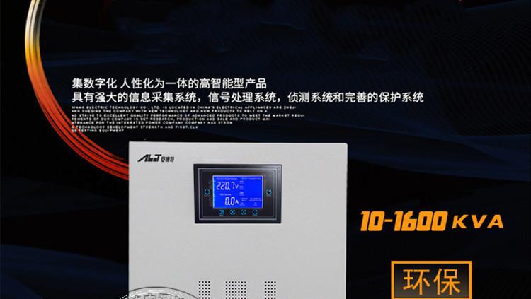 安博特供西门子1.5T核磁共振专用三相无触点交流稳压器ZBW-120KVA示例图6
