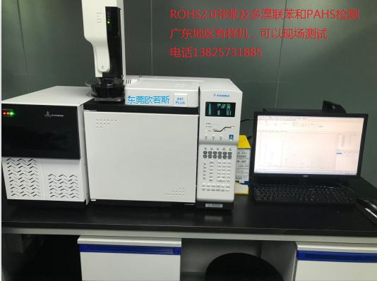 气相色谱质谱联用仪|GC-MS气质联用仪|RoHS2.0邻笨化学元素检测示例图2