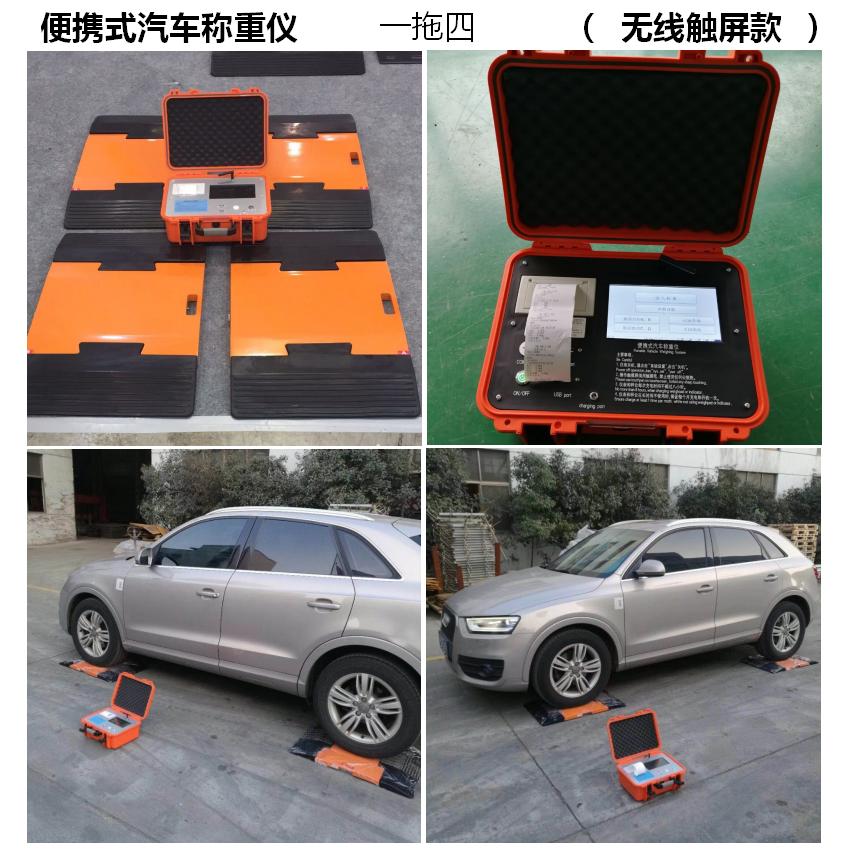 便携式汽车称重仪价格 厂家直销汽车轮荷轴重仪 便携式移动地磅秤示例图2