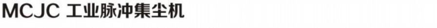 磨床粉尘吸尘器 磨床除尘器 磨床吸尘器 金属粉尘吸尘器示例图32