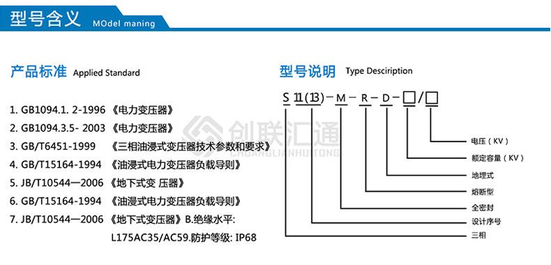 S11-200kva地埋式变压器 厂家直销地埋变压器 景观式地埋变压器-创联汇通示例图2