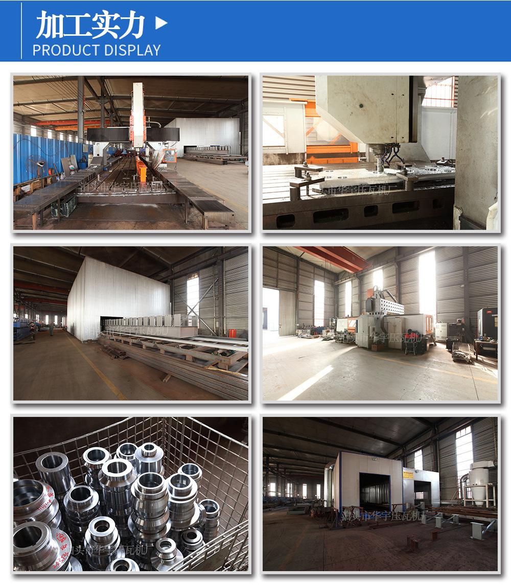 华宇生产琉璃瓦设备 彩钢瓦机械 全自动彩钢板压型机 压瓦机示例图5