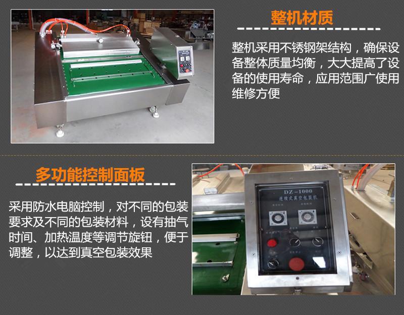 智能型全自動粵式臘肉全自動真空包裝機 商用豆干滾動連續包裝機  真空包裝機示例圖8