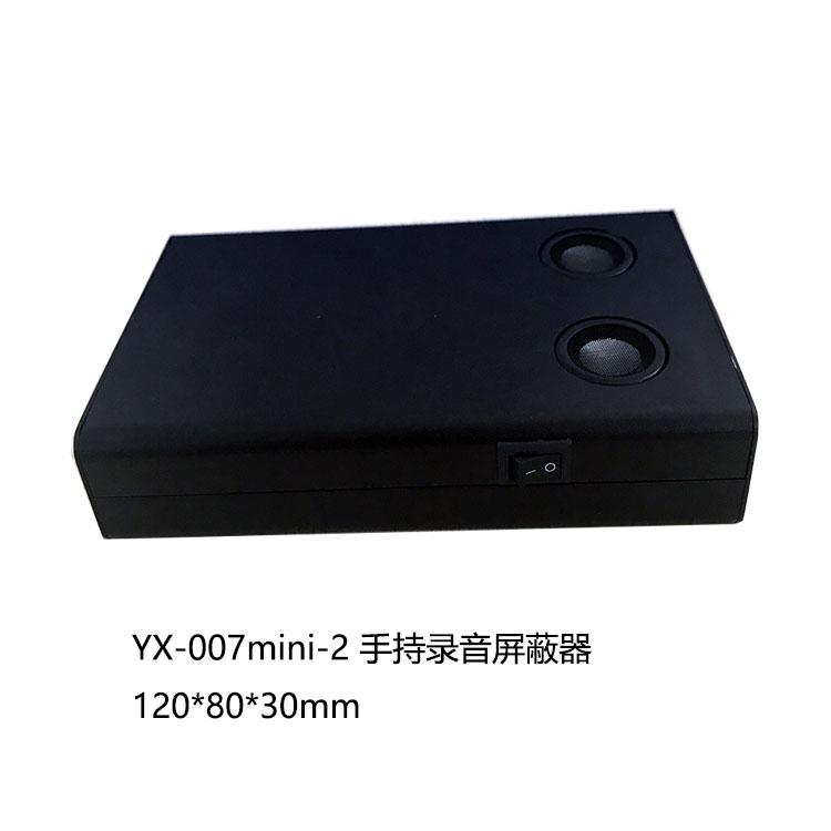 录音屏蔽器 英讯 公安部检测 YX-007mini-2示例图2