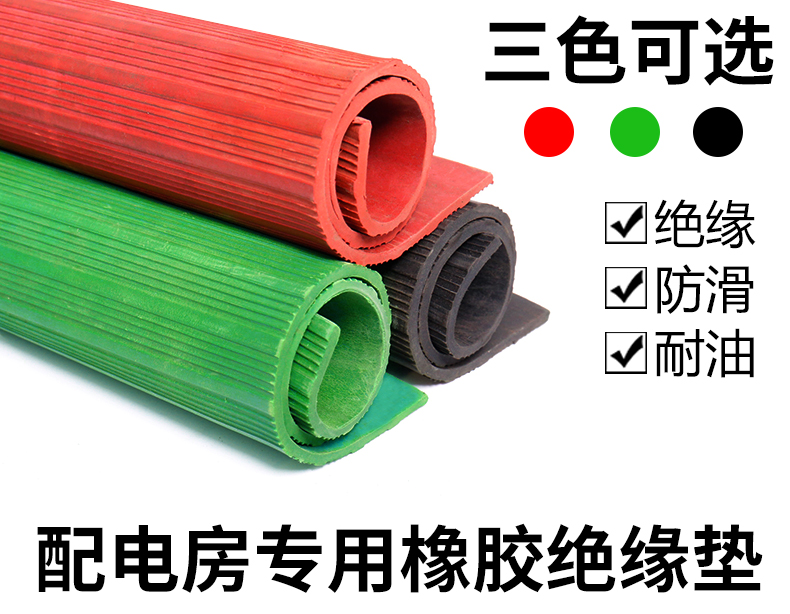 厂家直销8mm绝缘胶垫 红色绝缘胶垫 高压绝缘胶板示例图2