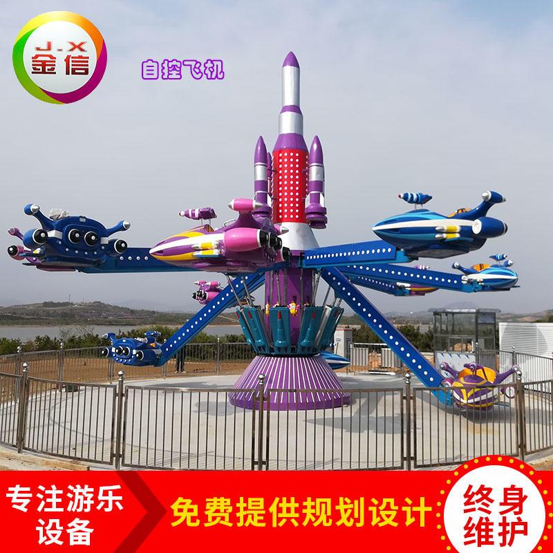儿童自控飞机游乐设备厂家,新型断崖式掉落空中飞机,景区10臂气动自控飞机,空中旋转飞机,中山金信儿童游乐设备示例图1
