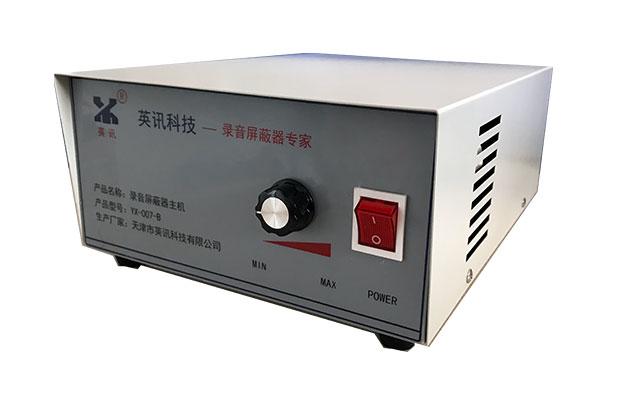 大功率录音屏蔽器主机YX-007-B,厂家上市,咨询有惊喜示例图1