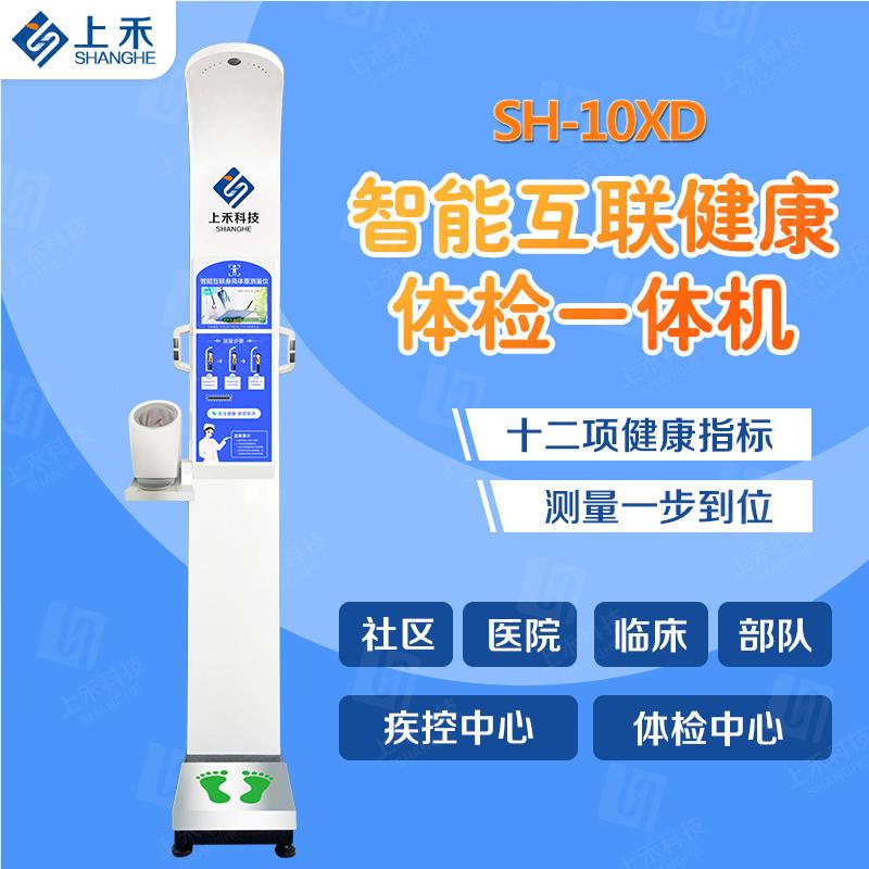 儿童身高体重秤 医用身高体重测量仪 报 投币秤 身高体重血压一体机 体重 血压 测量 河南上禾SH-800A示例图5