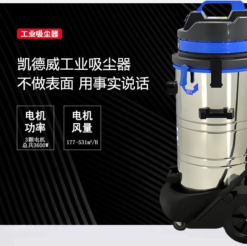 凯德威大吸力商用工业吸尘器DL-3078S工厂车间粉尘吸木屑铁屑砂石示例图4