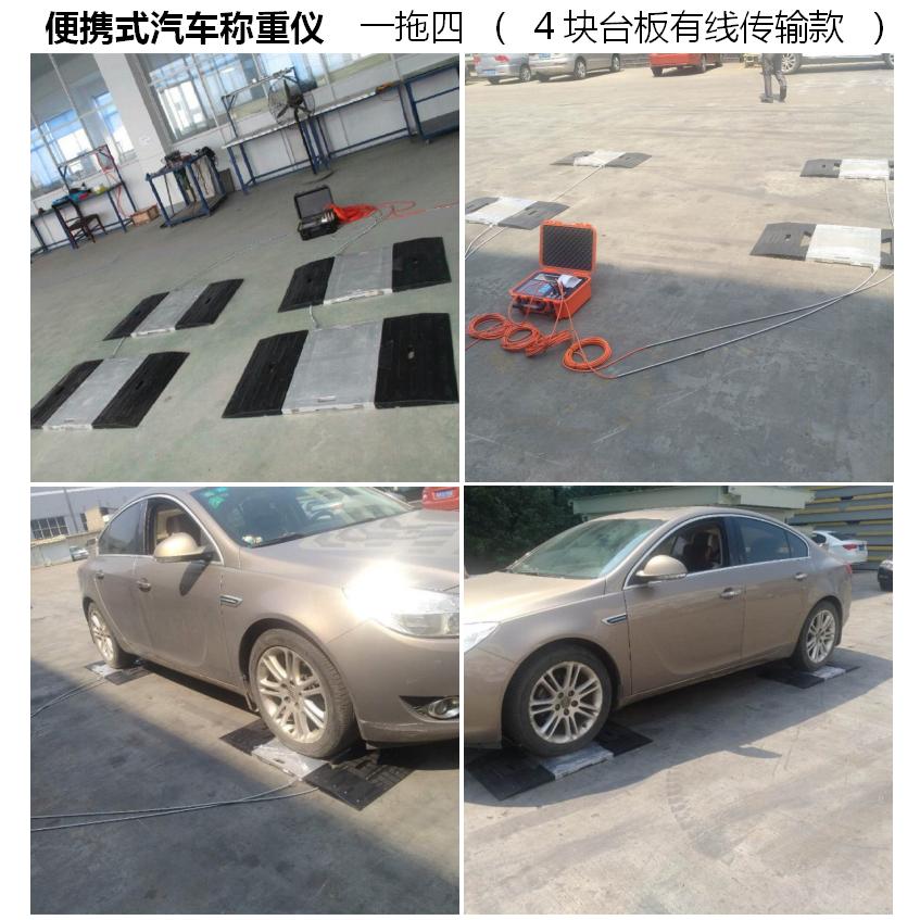便携式汽车称重仪价格 厂家直销汽车轮荷轴重仪 便携式移动地磅秤示例图3