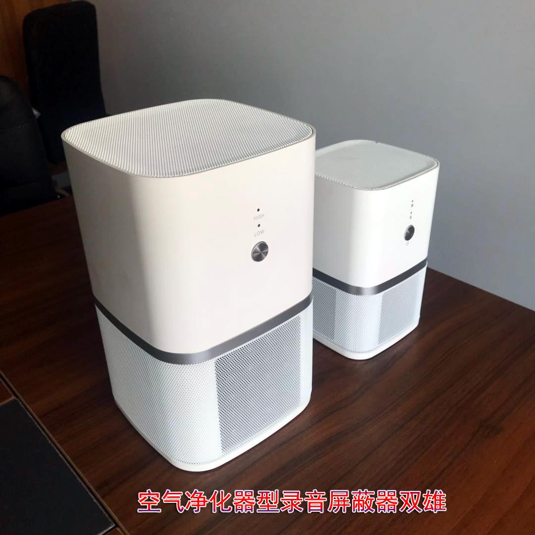英讯YX-007-NK mini 空气净化器型录音屏蔽器 厂商直销示例图6