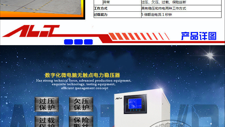 安博特供西门子1.5T核磁共振专用三相无触点交流稳压器ZBW-120KVA示例图11