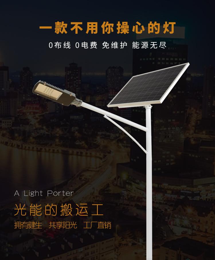 7米风光互补太阳能路灯,室外太阳能一体路灯,路灯生产厂家示例图5