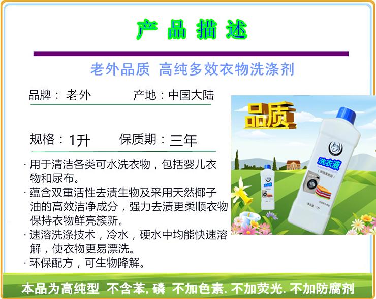 高纯浓缩洗衣液1kg装 加送促销原装洗衣液4斤示例图9