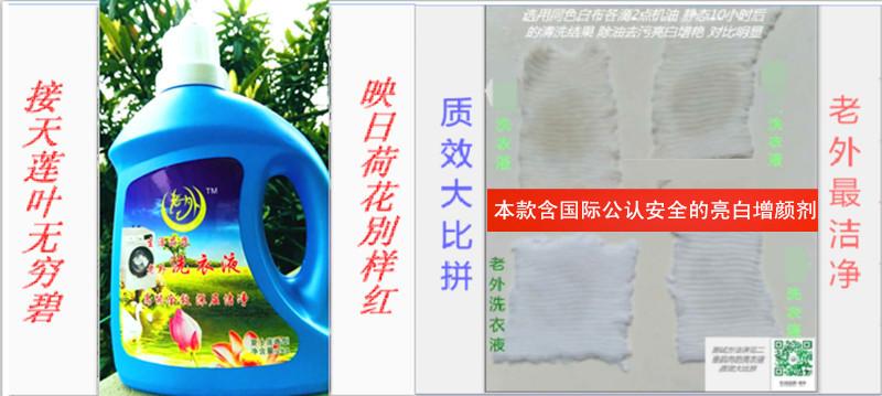 原装老外洗衣液 2kg装 一种高效柔软低泡洗衣液示例图2