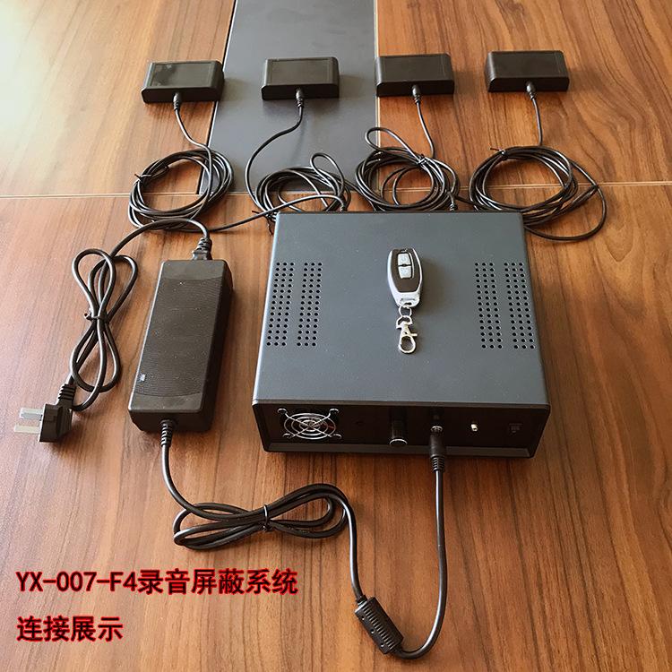 英讯 分布式防录音屏蔽系统YX-007-F8 无不适感 厂家直销示例图3