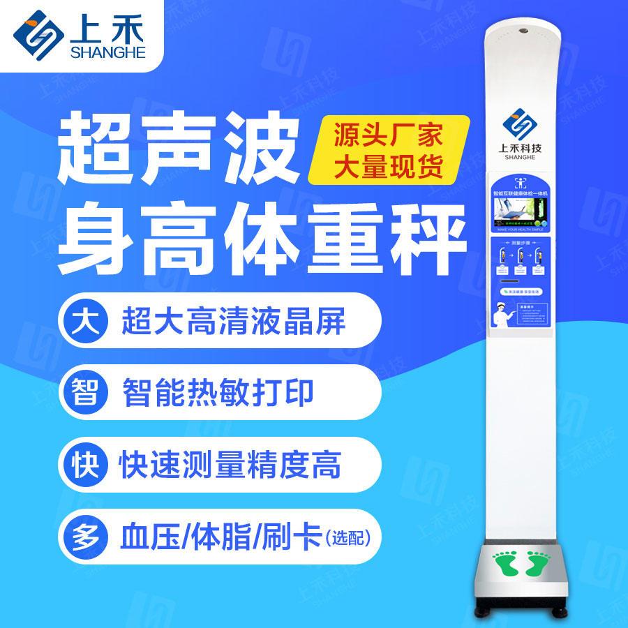 人体身高体重测量仪 超声波身高体重称 郑州上禾智能互联网身高体重测量仪 超声波身高体重体脂测量一体机上禾SH-900G示例图4
