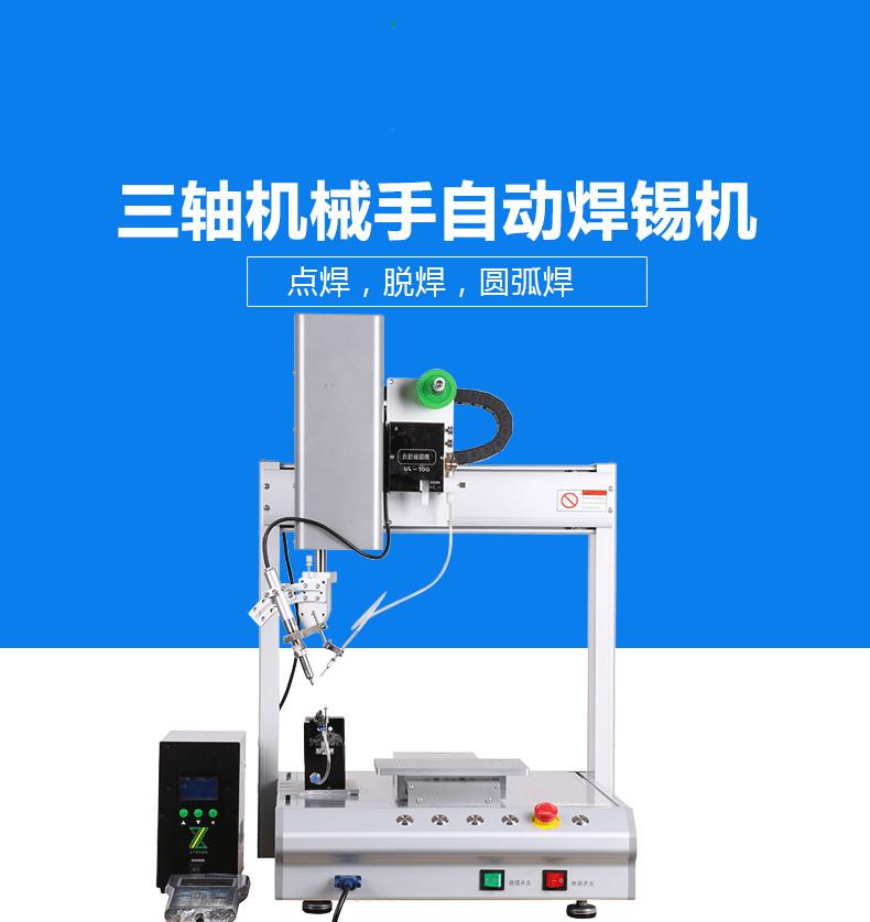 单工位自动焊锡机设备、深圳自动焊锡机设备厂家、线路板自动焊锡机示例图1