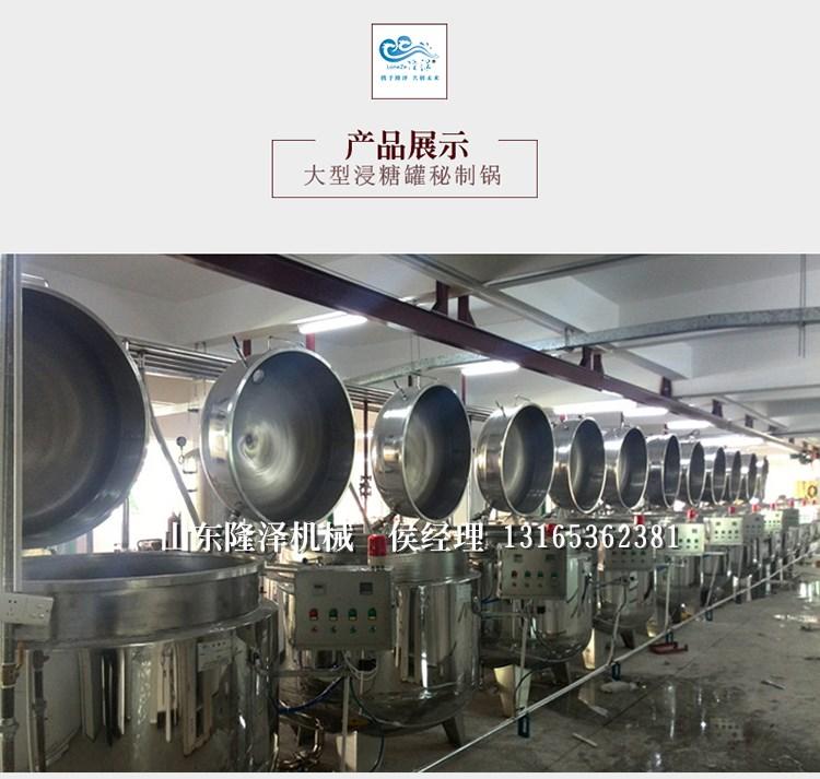 316不锈钢浸糖锅 梅子浸糖设备 广东果脯蜜饯生产机器价格示例图9