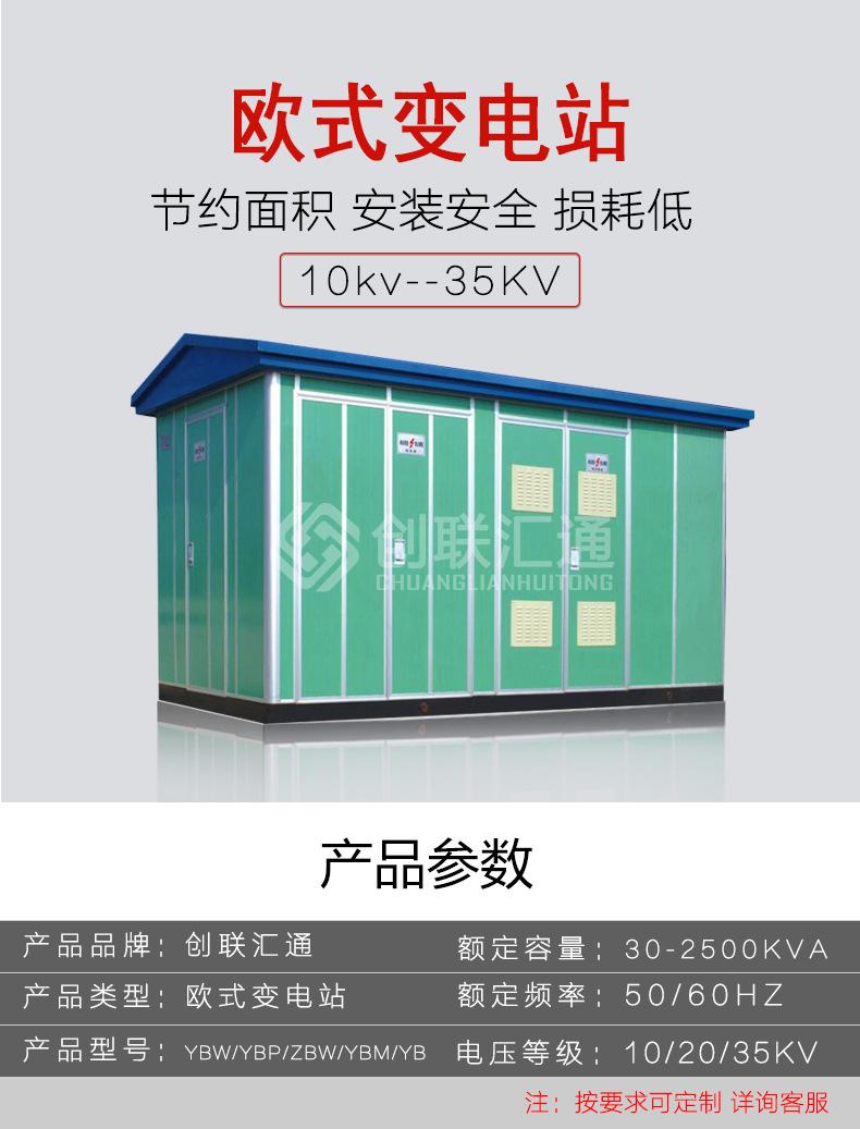 欧式箱变  YBW/YBP/ZBW/YBM/YBF-1000kva 箱式变电站1000kva可定制-创联汇通示例图1