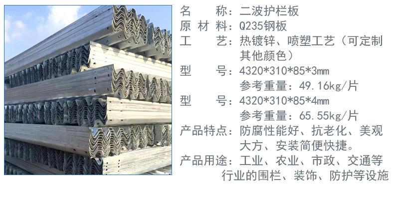 厂家批发波形护栏Gr-A-2e 国标热镀锌喷塑护栏板 乡村道路护栏板示例图6