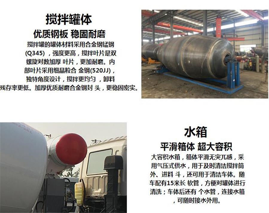 国五10方轻量化重汽豪曼混凝土搅拌车厂家价格特价优惠示例图5