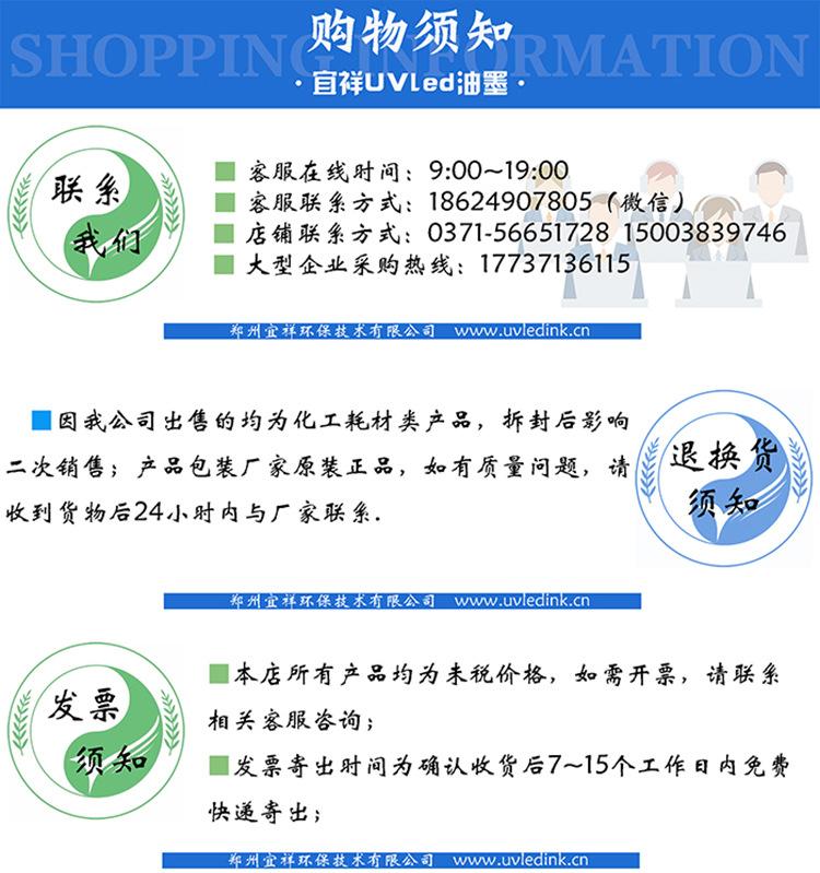 工厂批发环保UV油墨  abs塑料LED紫外线光固化型墨 蓝色PVC丝印墨示例图14