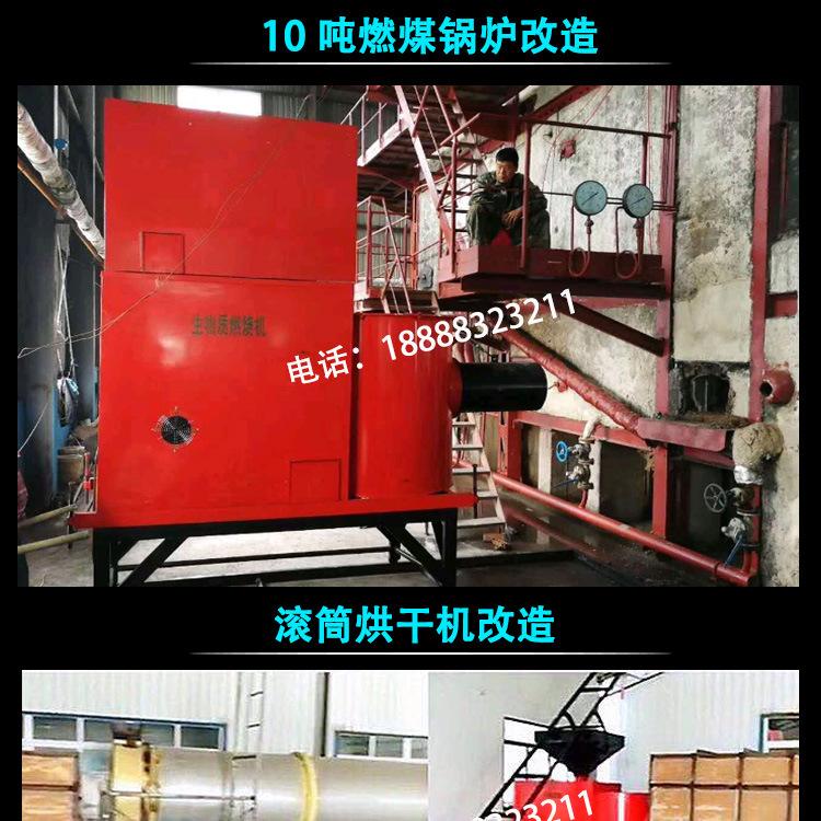 自动送料生物质环保燃烧机 生物质颗粒燃烧器 改造5吨蒸气锅炉示例图18
