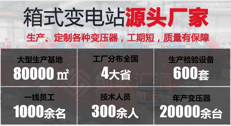 电力箱式变压器 630kva 箱变 户外成套电力箱式变压器生产厂家-亚博集团官网示例图3