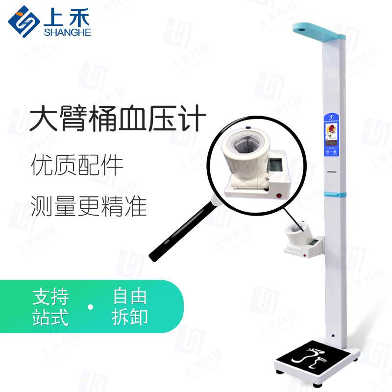 全自动身高体重测量仪 折叠便捷 高清液晶电子显示  身高体重秤 河南厂家生产基地河南郑州上禾SH-600GX示例图3