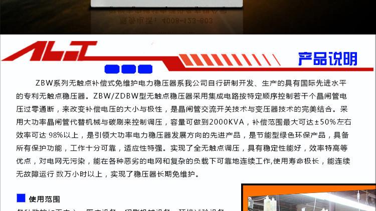 安博特直销高精度交流稳压器TNS-30KVA 40KVA 50KVA三相稳压器示例图5