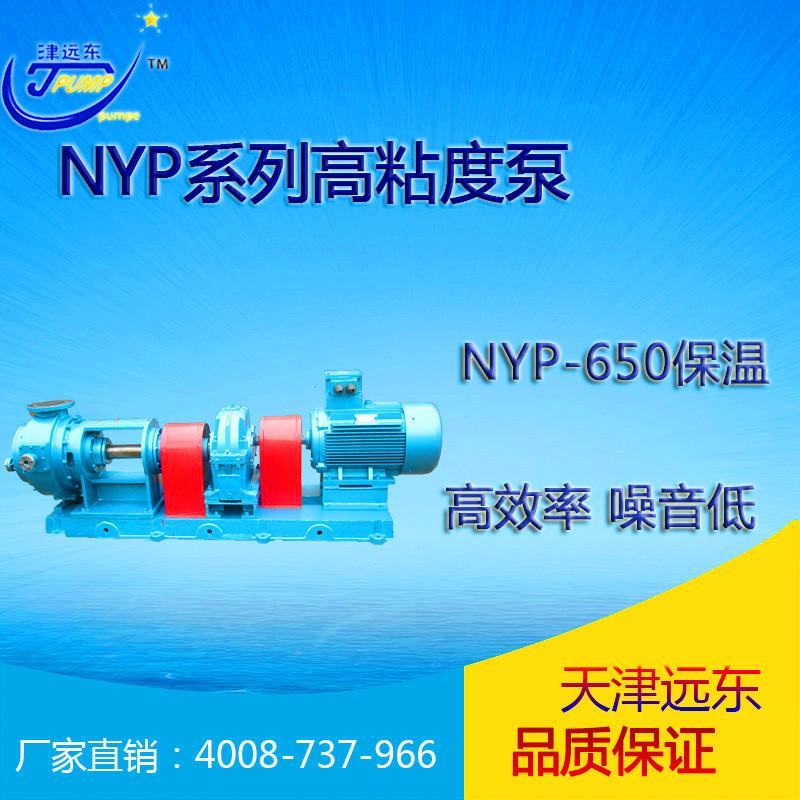 NYP650保温高粘度泵