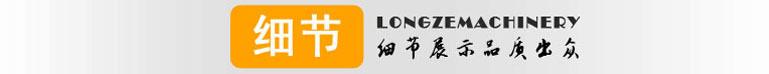 隆泽全自动大型多功能炒菜机 工厂食堂用炒菜机 易清洗示例图12
