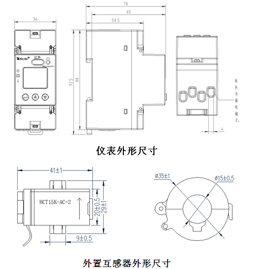 安科瑞DDSD1352导轨式安装电能计量表示例图4