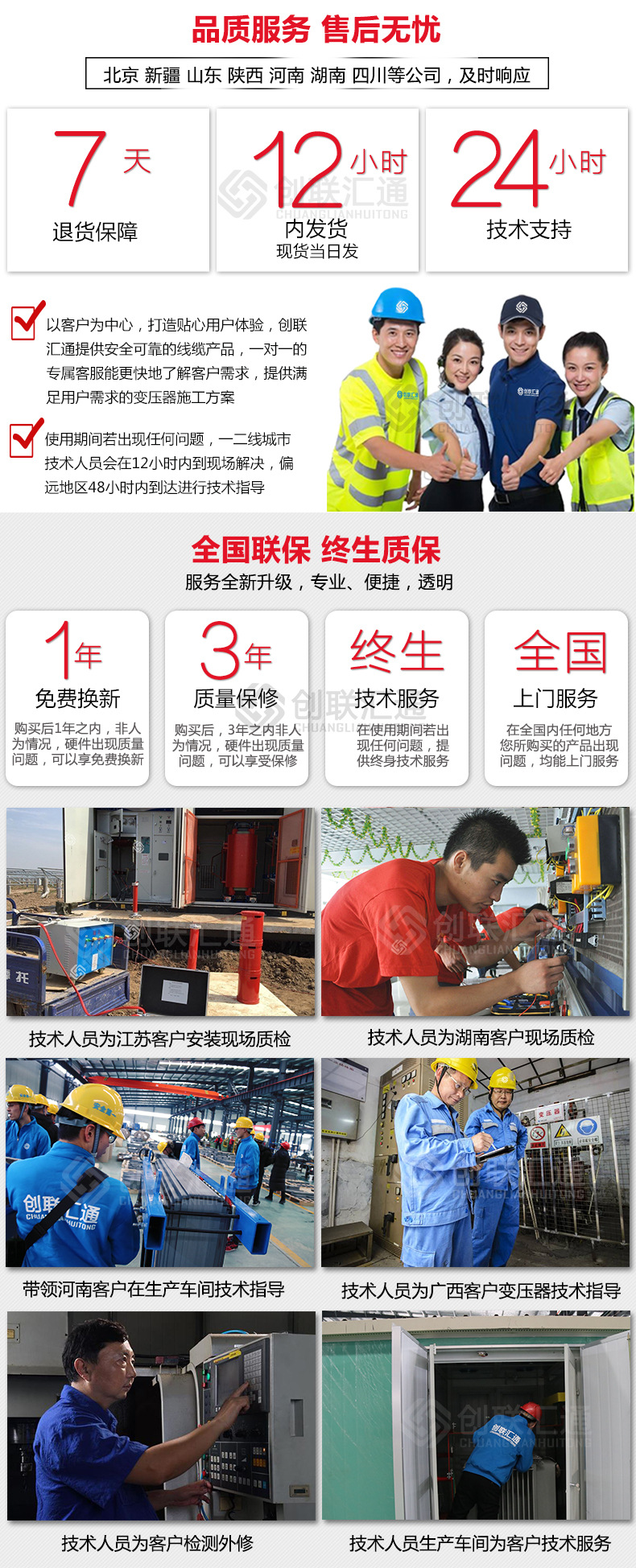 定制型箱式变压器 户外成套箱式变压器厂家 专业生产各类型号箱式变压器-创联汇通示例图10