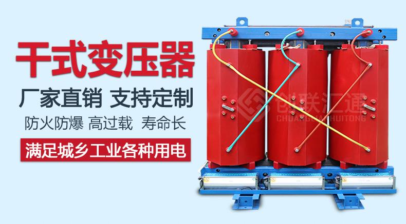 干式非晶合金变压器 SCBH15变压器  低损耗 厂家直销拒绝中间差价-创联汇通示例图2