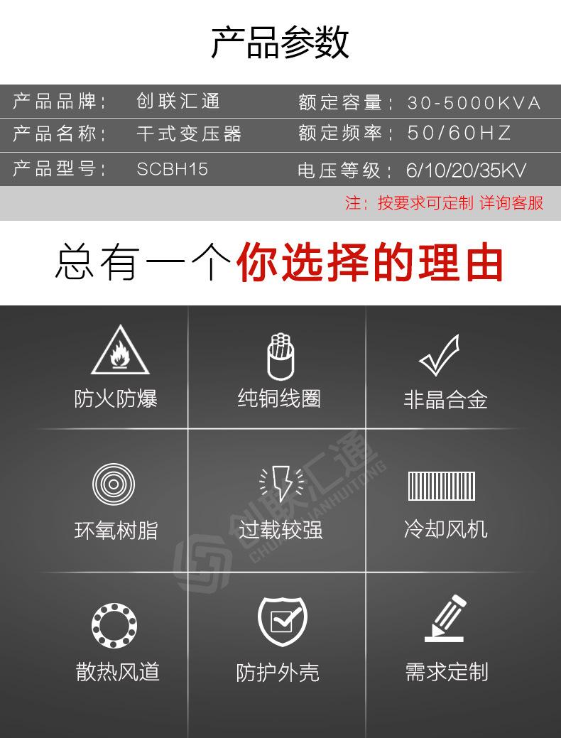 非晶合金变压器 SCBH15型三相干式变压器 高品质足功率厂家直销-创联汇通示例图2