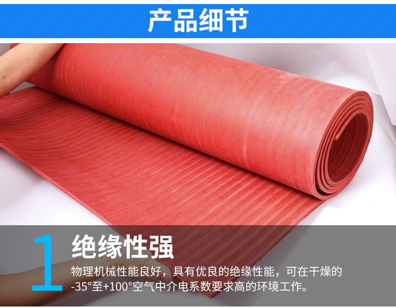 厂家直销8mm绝缘胶垫 红色绝缘胶垫 高压绝缘胶板示例图4