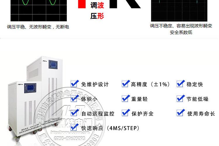 安博特供西门子1.5T核磁共振专用三相无触点交流稳压器ZBW-120KVA示例图24