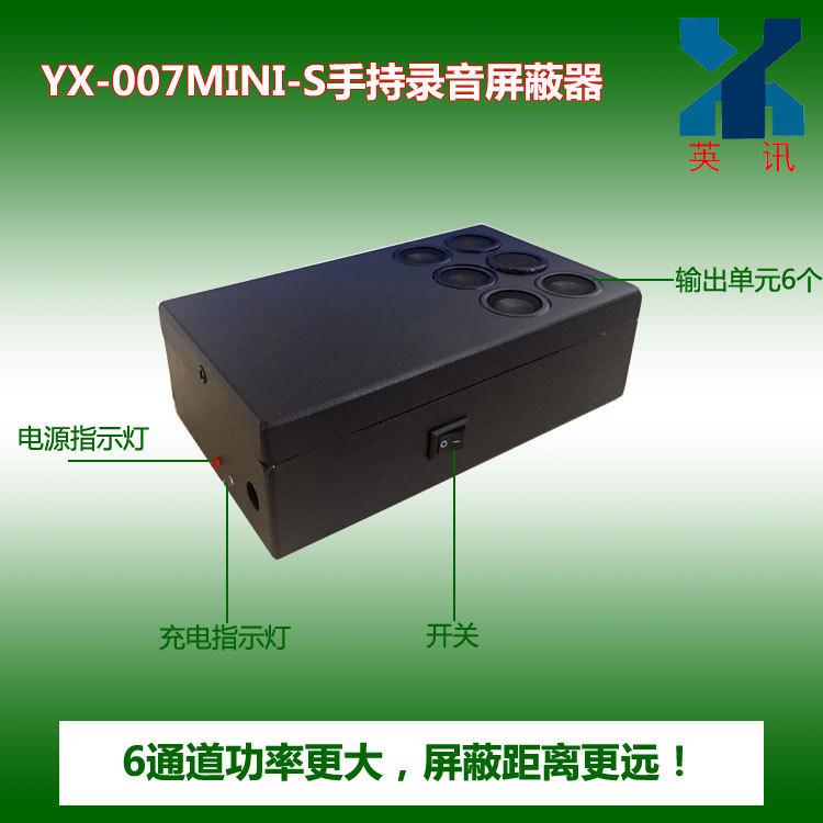 YX-007mini-S手持录音屏蔽器 6端子,防录音,防止录音厂家!!示例图2