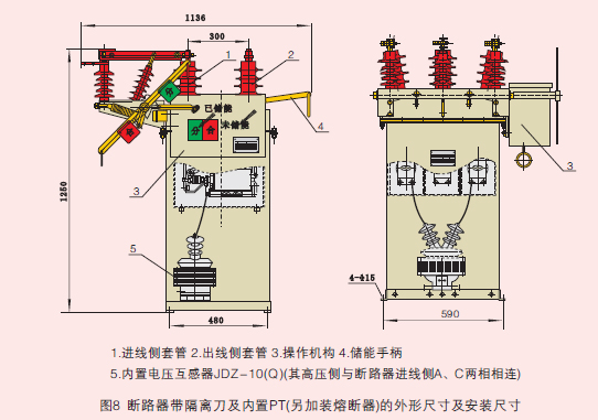 ZW8-12户外真空断路器 ZW8柱上高压开关10KV示例图7