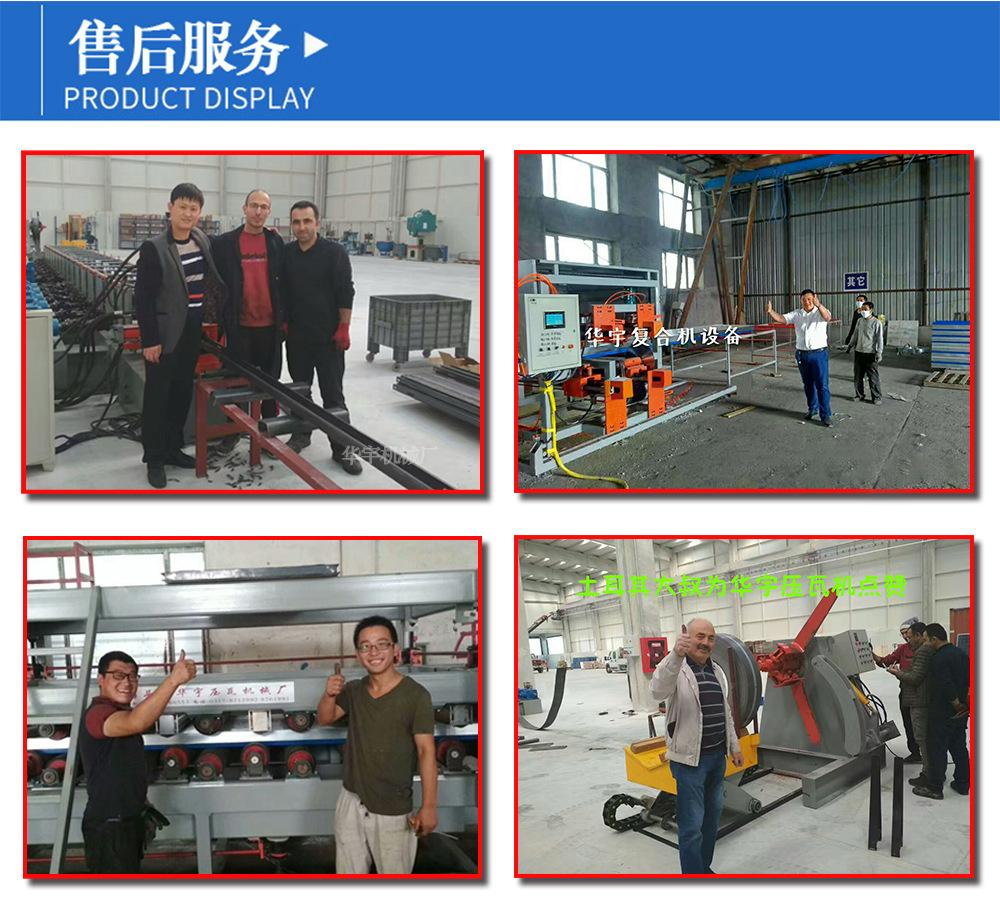 河北泊头楼承板机厂家 生产1025楼层板机 楼板成型设备示例图11