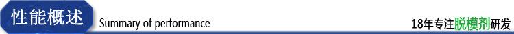厂家批发 迪瓦7300脱模剂 环氧互感器脱模剂 溶剂型脱模剂 包邮示例图3