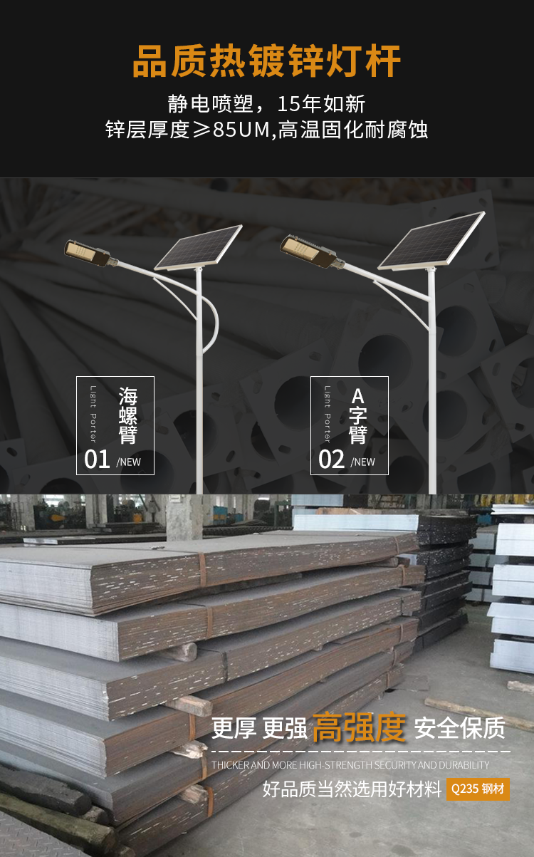 7米风光互补太阳能路灯,室外太阳能一体路灯,路灯生产厂家示例图10