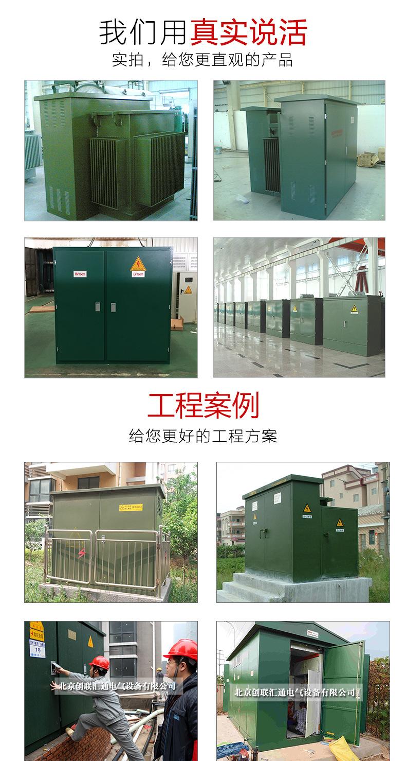 10KV美式箱变生产厂家ZGS11-360kva 箱式变电站 免运费 货到付款-创联汇通示例图10