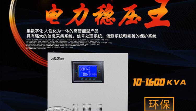安博特直销高精度交流稳压器TNS-30KVA 40KVA 50KVA三相稳压器示例图3