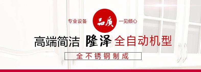 隆泽全自动大型多功能炒菜机 工厂食堂用炒菜机 易清洗示例图2