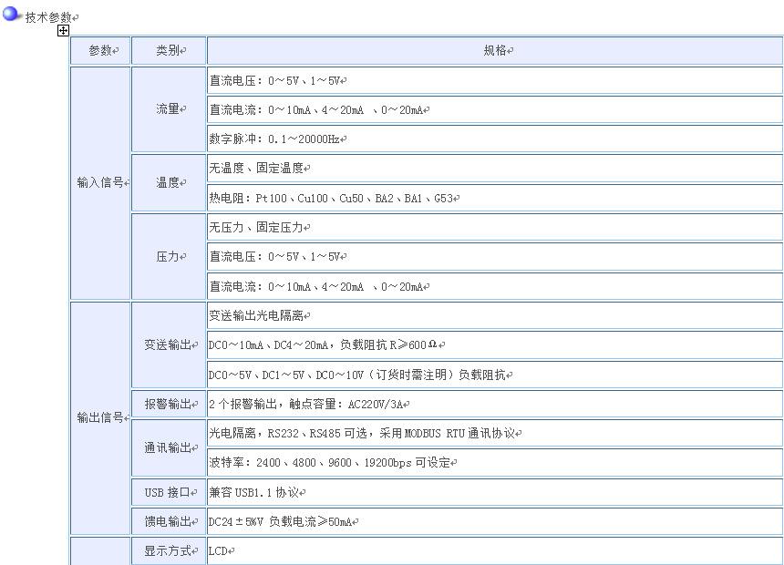廣州蒸汽流量積算儀 氣體顯示儀 液體流量顯示儀廠家特價銷售示例圖5